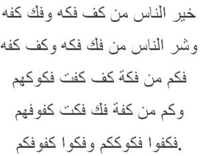 Arabic Fakka Poem